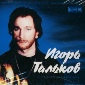 MP3 Igor TALKOV (86 chansons)