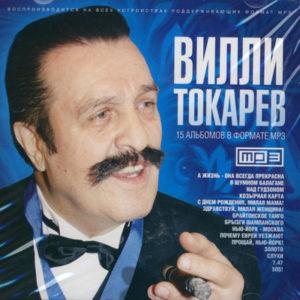 MP3 Willi TOKAREV (15 albums)
