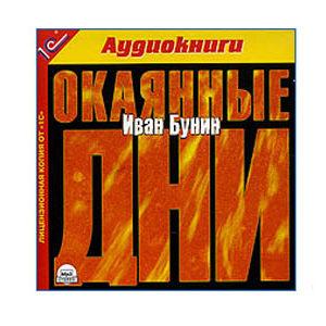 Écoutons en russe : Bounine, Jours Maudits 4h 38min