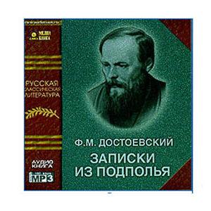 MP3 Écoutons en russe: DOSTOIEVSKI : CARNETS DU SOUS-SOL