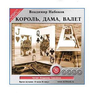 Écoutons en russe: NABOKOV Vladimir : Roi, Dame, Valet 8h36