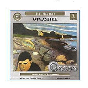 Écoutons en russe: NABOKOV Vladimir : La méprise (Le désespoir)