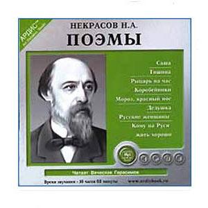 Écoutons en russe: NEKRASOV Nikolai : Poèmes 10h !