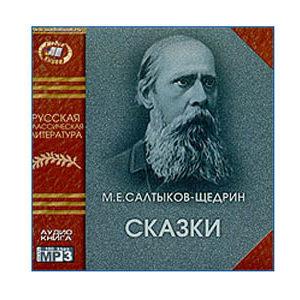 Écoutons en russe : Saltykov-Chtchédrine 'Contes' 3h30