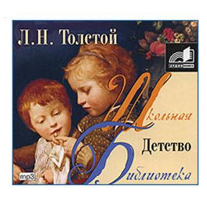 MP3 Écoutons en russe: TOLSTOI Léon : Enfance  4h 30min