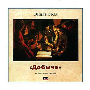 Écoutons en russe: ZOLA : La fortune des Rougon (La Proie) 12h37