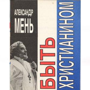 Alexandre Men – Etre un cretien orthodoxe (en russe)