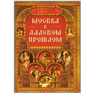 Moscou, dans le passé lointain (en russe)