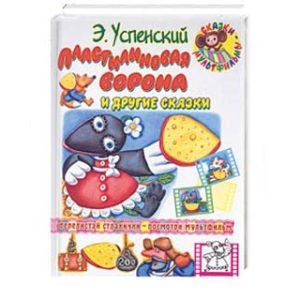 Ouspenski : Plastilinovaia vorona (en russe)