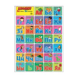 """Poster russe """"Alphabet cyrillique"""" (440×600 mm) PL-326"""