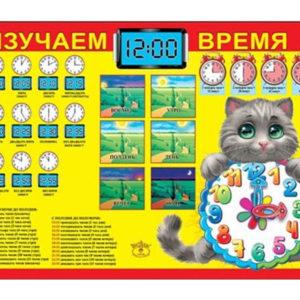 """Poster russe """"Apprenons à lire l'heure"""""""