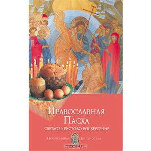 Pâques orthodoxe (en russe)
