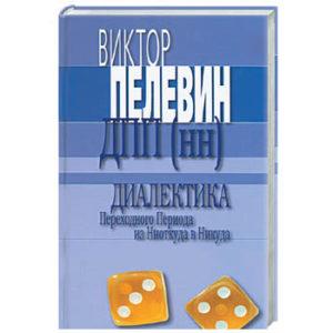 PELEVINE V. : La dialectique de la période de transition (ru) bl