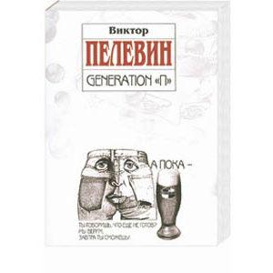 PELEVINE Victor : Generation P (en russe) Poche