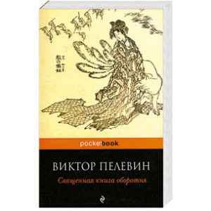 PELEVINE Victor : Le livre sacré du renard Garou (russe) Poche