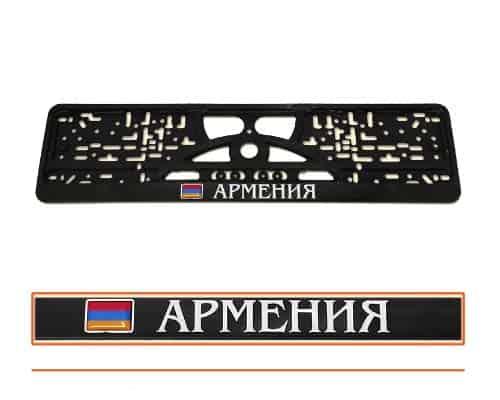 Cadre 'Arménie' en russe pour plaque d'immatriculation