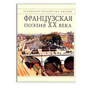 Anthologie de la Poésie Française du XX Siècle (en russe)