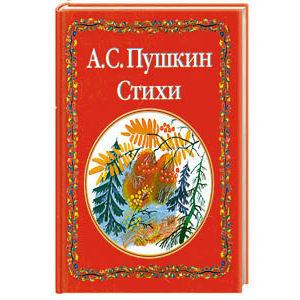 POUCHKINE Alexandre : Le Poésie illustrée (en russe) pour enfant