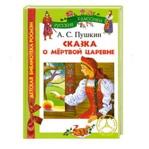 Pouchkine A. : La tsarine morte (en russe) Album
