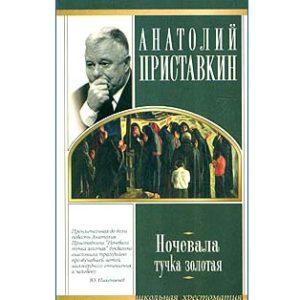 Pristavkine : Un petit nuage doré est passé la nuit (russe) zele