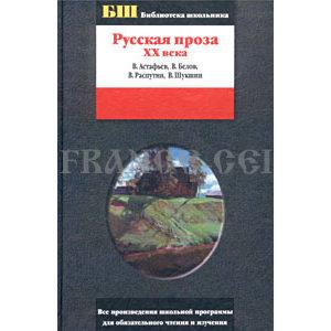 La littérature russe au XIX siècle : prose (en russe)