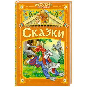 Album illustré : Contes populaires russes (en russe)