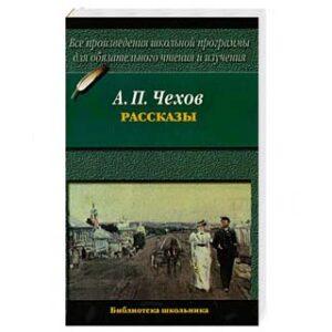 Tchékhov : Récits (en russe)