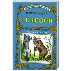 TCHOUKOVSKI : TELEPHONE (en russe) Album illustré gd format