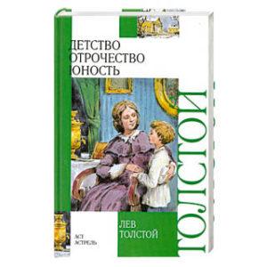 TOLSTOI Léon : Enfance, Adolescence, Jeunesse (en russe)