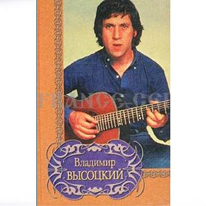 VISSOTSKI Vladimir : livre de chansons et poésies (en russe)