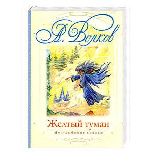VOLKOV : Le brouillard jaune (en russe) Jelty