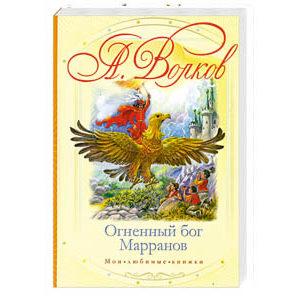 VOLKOV : Dieu ardent du Marrans (en russe) Ognenny