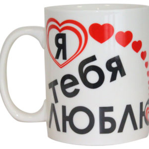 "Grande tasse ou mug ""Je t'aime"" en russe 490ml (YKT-14747)"
