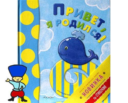 Album de naissance pour bébé garçon (en russe)