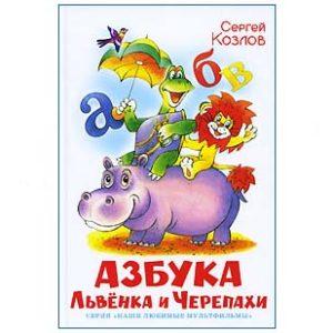 KOZLOV : Abécédaire lvenka i cherepachi  (en russe)