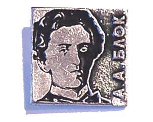 Blok, grand poète russe – BL1001