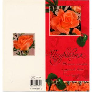 Carte17 – Carte russe de luxe rouge ardente 'Meilleurs Voeux'