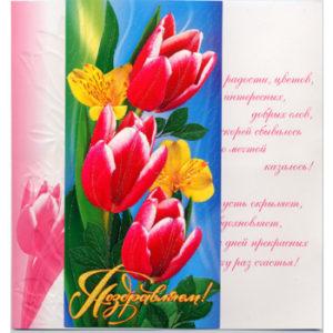 Carte19 – Carte russe de luxe (Tulipes) 'Meilleurs Voeux'