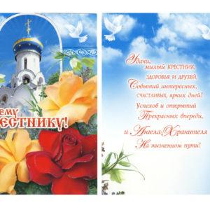 Carte29 : A mon filleul (Moemu Krestniku) en russe