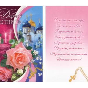 Carte30 : A ma chère filleule (en russe) Moei krestnize