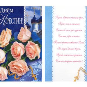 Carte31 : Jour de baptême (en russe) S Dnem Krestin