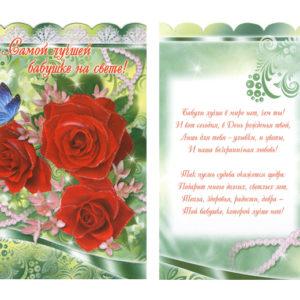 Carte32 : A la meilleure grand-mere (en russe) Samoi luchshei