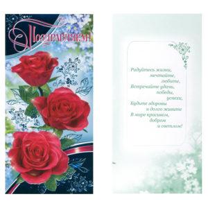 Carte33 : Meilleurs voeux (en russe) Pozdravlyaem !