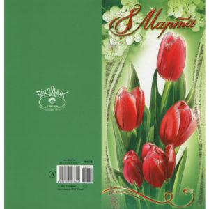 Carte34 : Bonne fête de 8 mars ! (en russe)