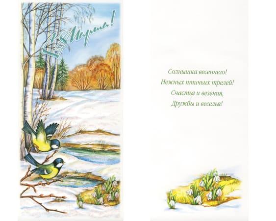 Carte35 : Bonne fête de 8 mars ! (en russe)
