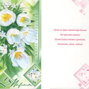 Carte37 : Bonne fête de 8 mars ! (en russe)