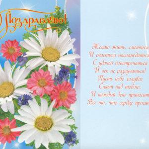Carte38 : Meilleurs voeux (en russe) Pozdravliayu !