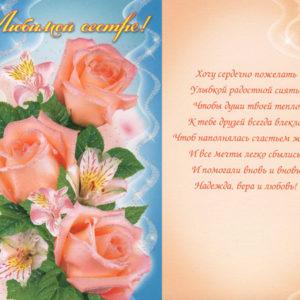 Carte39 : A ma Chère Soeur (en russe) Lyubimoi sestre