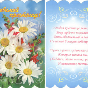 Carte41 : A ma chère filleule (en russe) Lyubimoi krestnize
