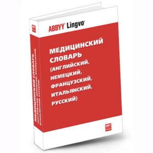 Dictionnaire médical francais, anglais, allemand, italien, russe